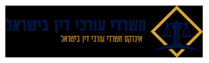 אינדקס משרדי עורכי דין בישראל